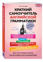 Солтовец Е.М. - Краткий самоучитель английской грамматики' обложка книги