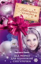 Южина М.Э. - Дед Мороз для одинокой Снегурочки' обложка книги