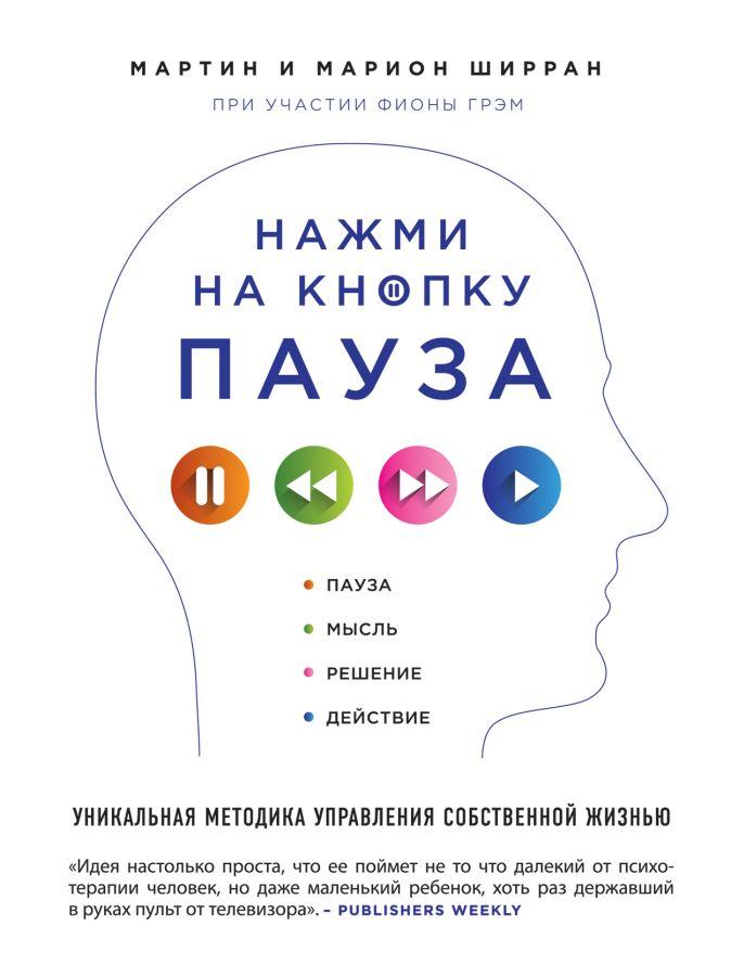 Мартин и Марион Ширран - Нажми на кнопку «Пауза». Уникальная методика управления собственной жизнью обложка книги