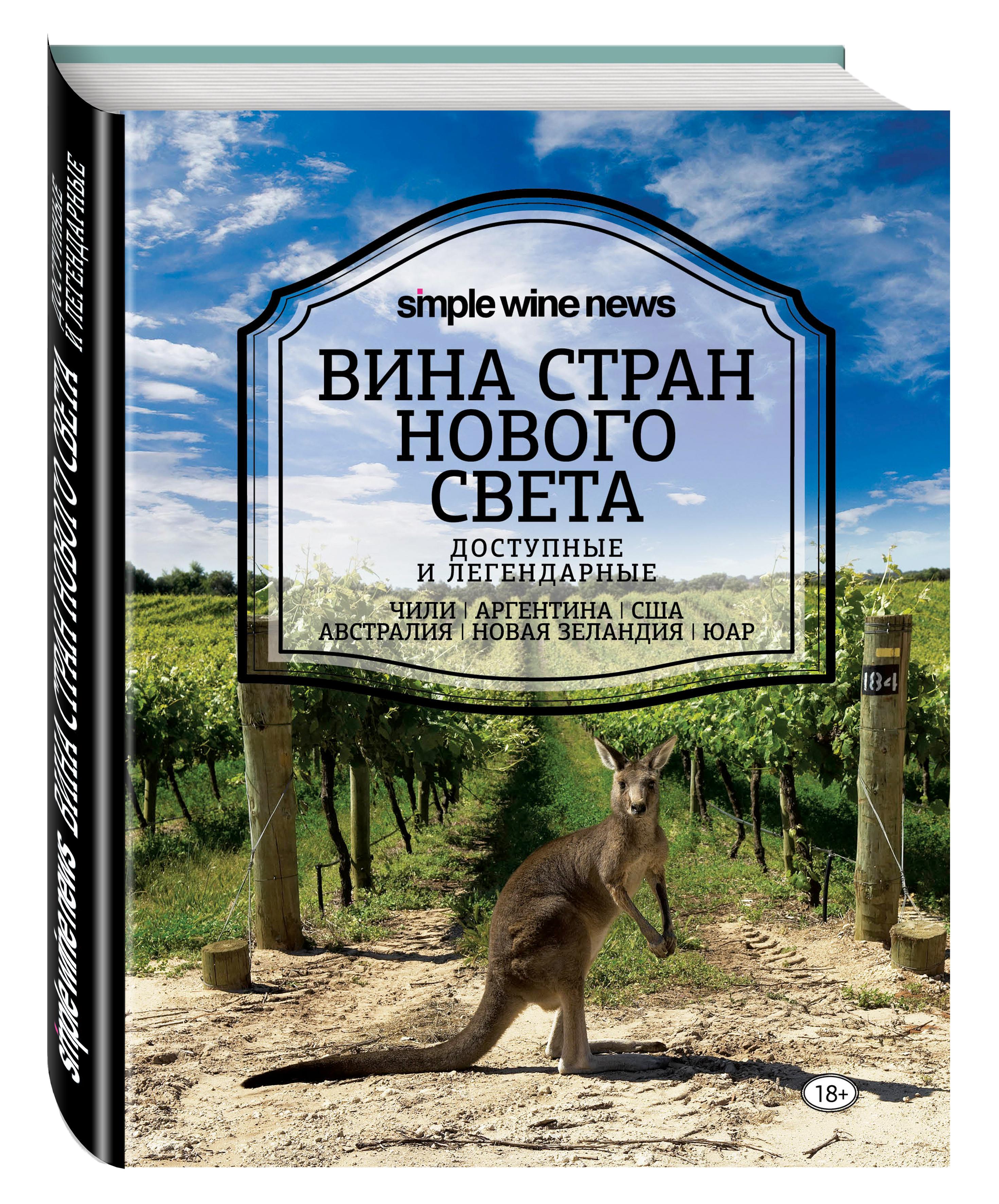 Вина стран Нового Света от book24.ru
