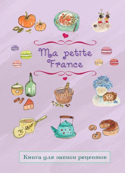 "Книга для записи рецептов ""Ma petite France"" (лавандовая) - фото 1"