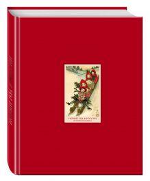 Новый год в России. История праздника (на дизайнерской бумаге)