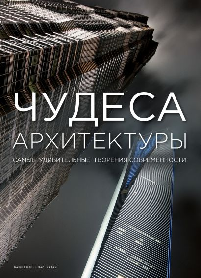 Чудеса архитектуры - фото 1