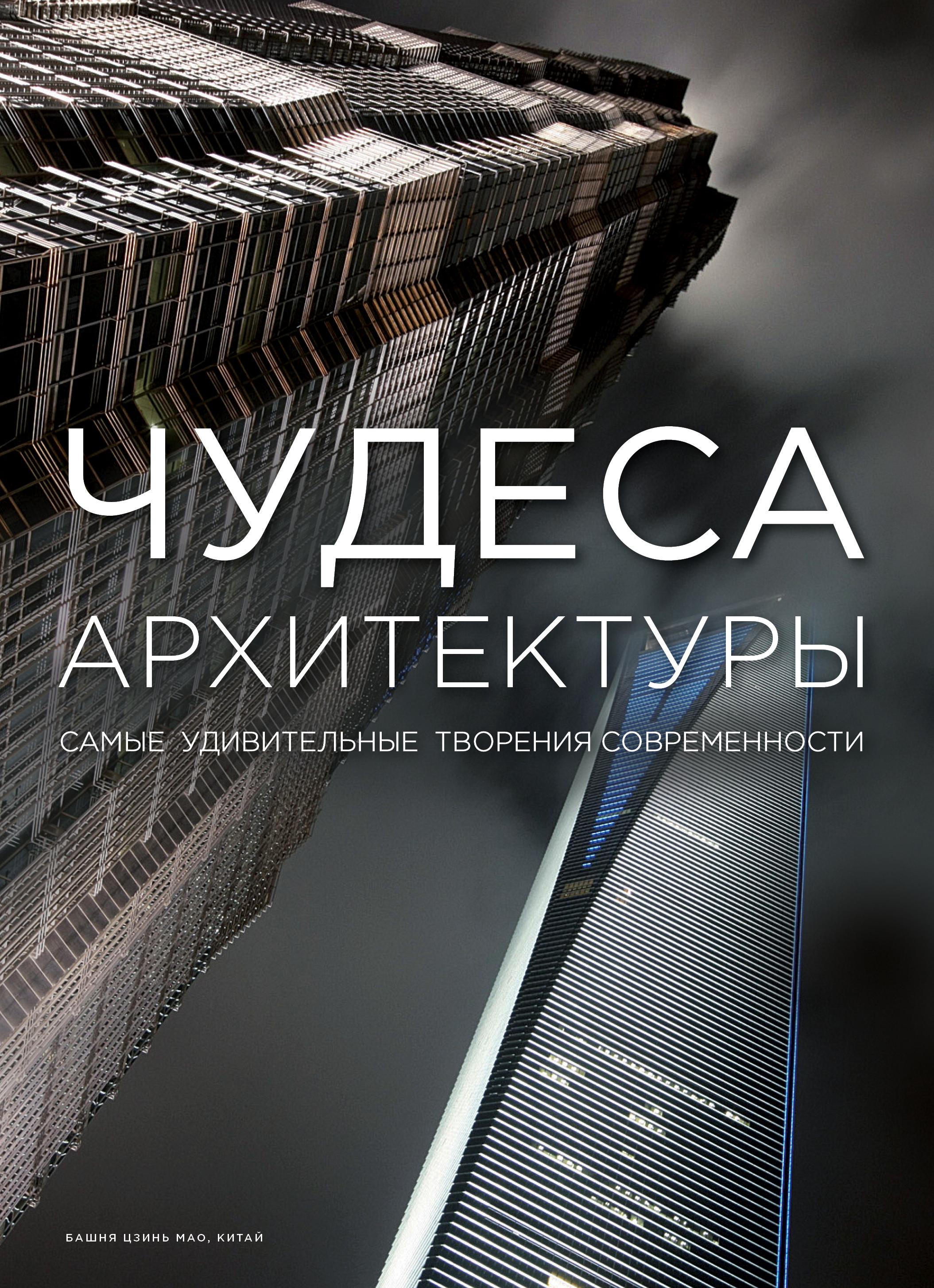 Чудеса архитектуры ISBN: 978-5-699-76385-6