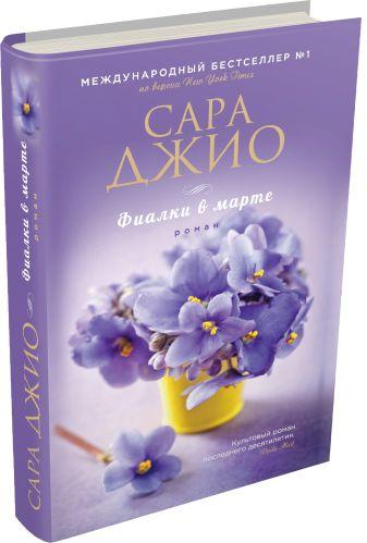 Сара Джио - Фиалки в марте обложка книги