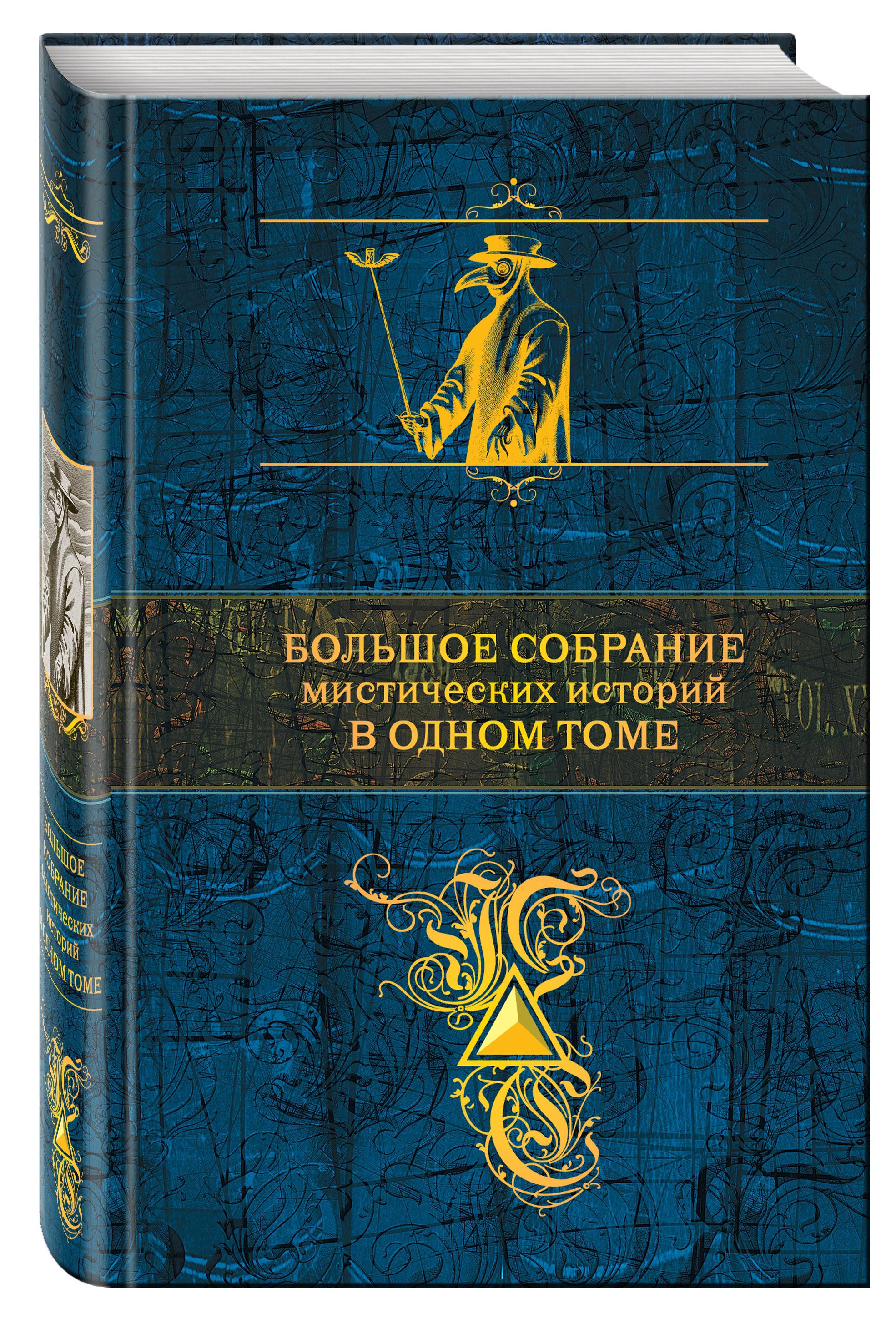 По Э.А., Стокер Б., Лавкрафт Г.Ф. и др. Большое собрание мистических историй в одном томе