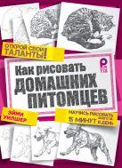 Эйми Уилшер - Как рисовать домашних питомцев' обложка книги