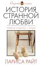 Райт Л. - История странной любви' обложка книги