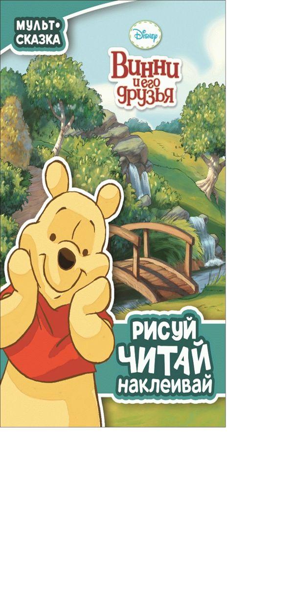Винни и его друзья. Мульт-сказка. Рисуй, читай, наклеивай. Disney, Винни