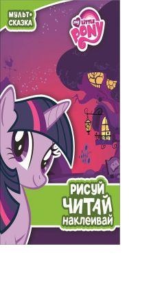 Мой маленький пони. Пижамная вечеринка. Мульт-сказка. Рисуй, читай, наклеивай.