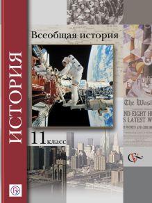 Линия УМК Мясникова. Всеобщая история (10-11) (БУ)