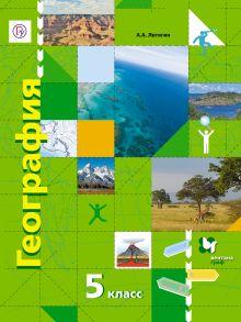 География. 5класс. Учебник