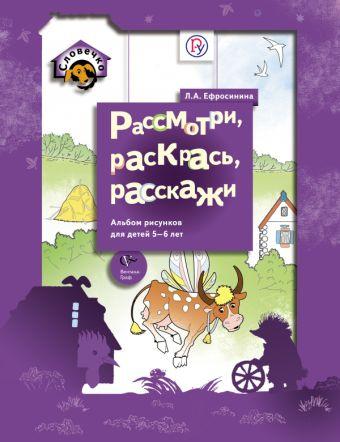 Рассмотри, раскрась, расскажи. 5–6 лет. Альбом рисунков для детей ЕфросининаЛ.А.