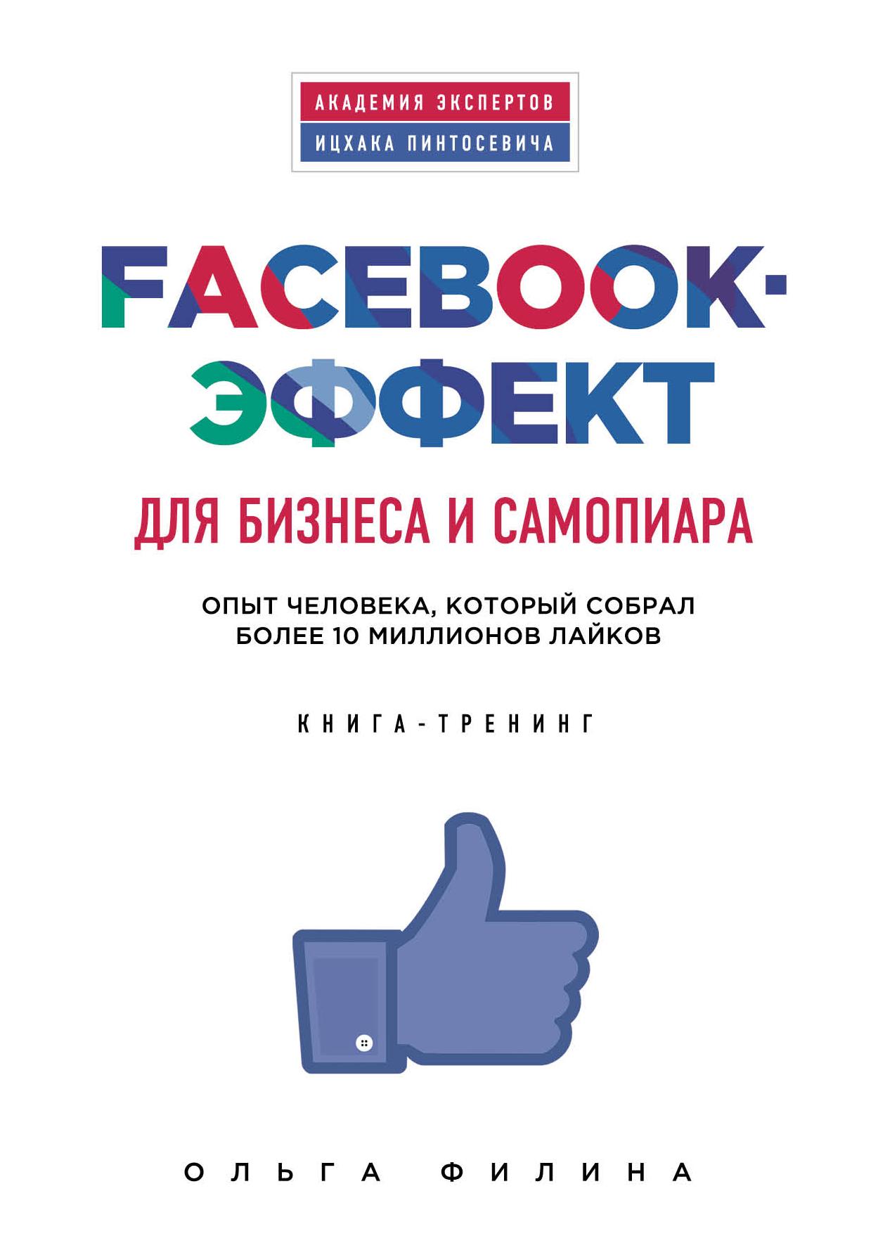 Facebook-эффект для бизнеса и самопиара. Опыт человека, который собрал более 10 миллионов лайков ( Филина Ольга  )