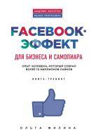 Ольга Филина - Facebook-эффект для бизнеса и самопиара. Опыт человека, который собрал более 10 миллионов лайков' обложка книги