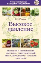 Ужегов Г.Н. - Высокое давление' обложка книги