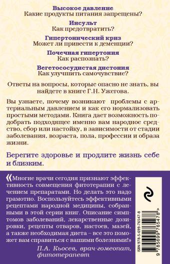 Высокое давление Ужегов Г.Н.