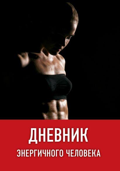 Дневник энергичного человека (фитнес) - фото 1