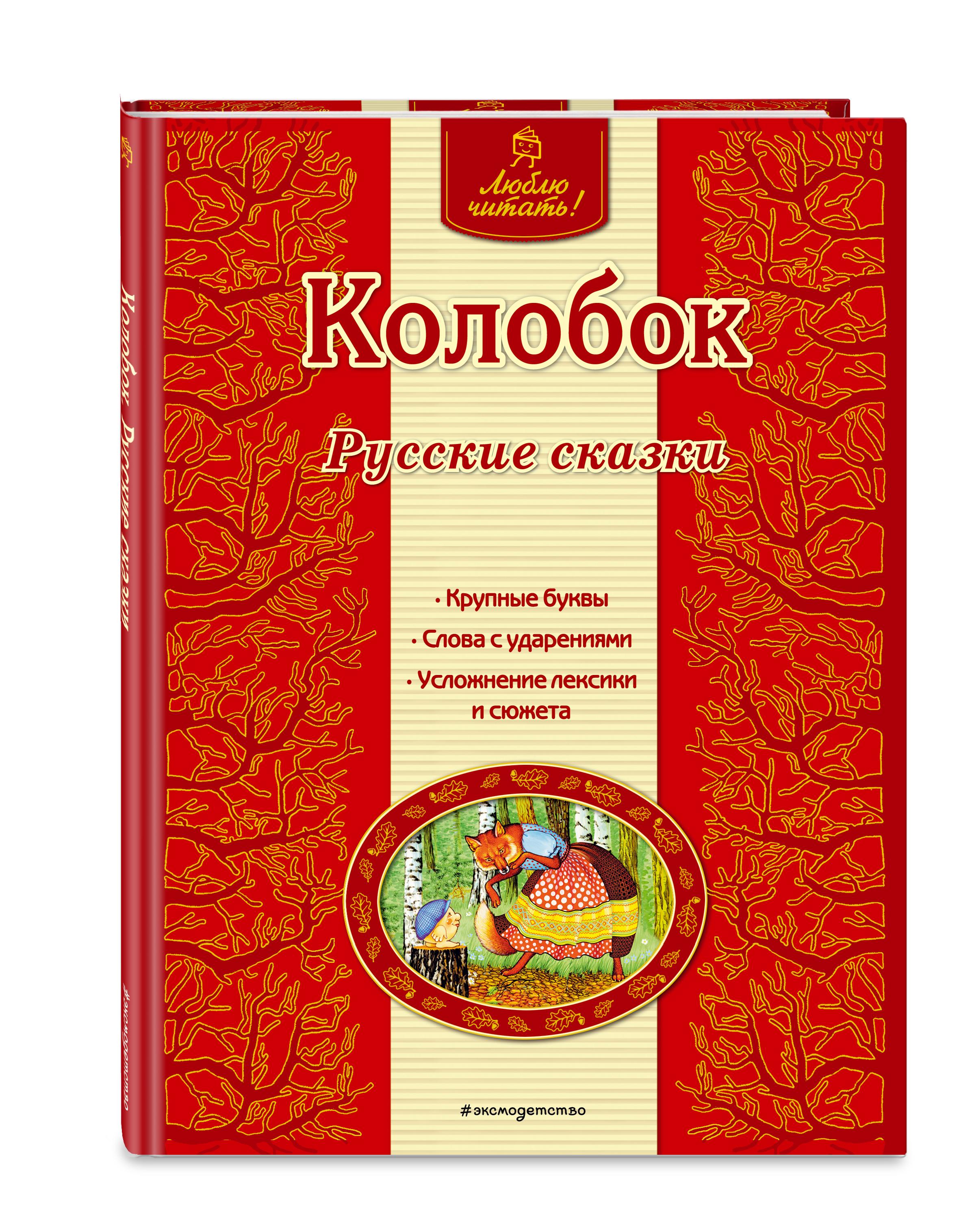 Колобок. Русские сказки glaser d36440 00 glaser