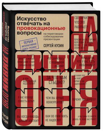 Сергей Кузин - На линии огня. Искусство отвечать на провокационные вопросы обложка книги