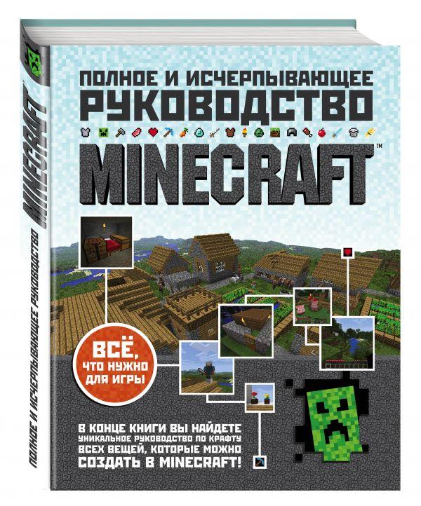 Minecraft. Полное и исчерпывающее руководство О'Брайен С.