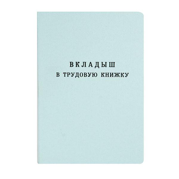 Бланк-вкладыш Трудовая книжка