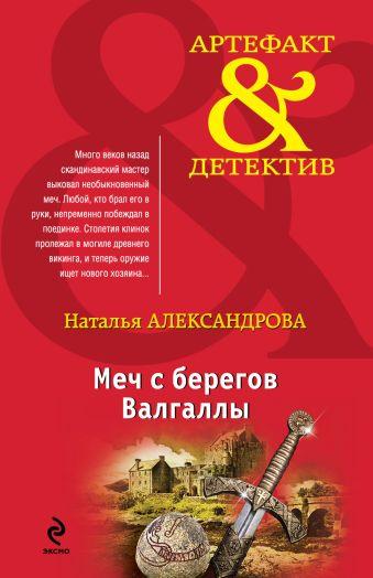 Меч с берегов Валгаллы Александрова Н.Н.