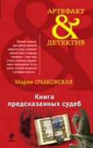 Очаковская М.А. - Книга предсказанных судеб' обложка книги