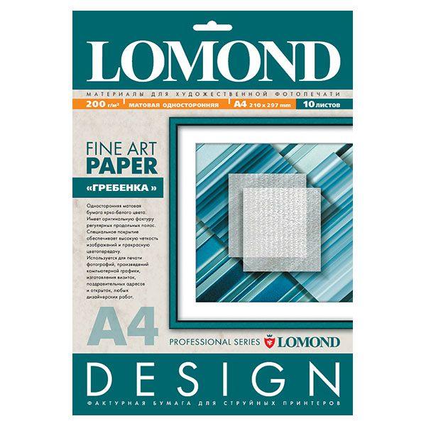 Бумага LOMOND гребенка односторонняя матовая 10 л. 200 г/м2 А4