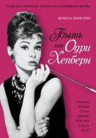 Хеллстерн М. - Быть как Одри Хепберн. Секреты стильной жизни от легендарной звезды' обложка книги