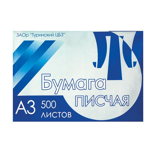 Бумага писчая ТУРИНСКИЙ ЦБЗ 500 л. 65 г/м2 А3