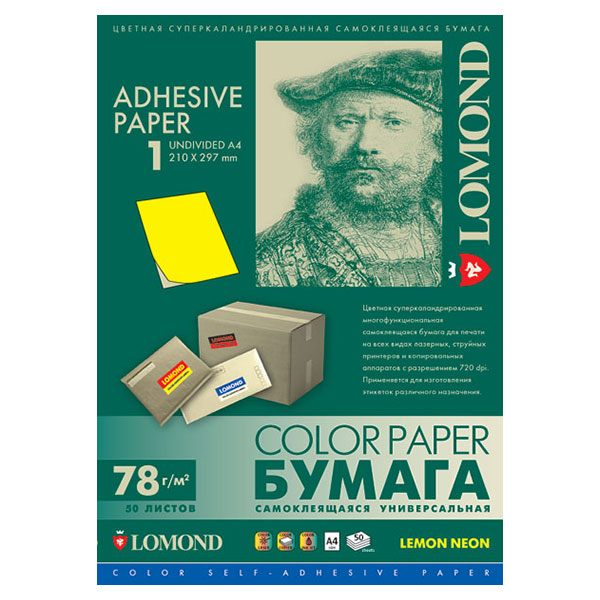 Бумага самокл. LOMOND неон-желт. 50 л. 78 г/м2 А4