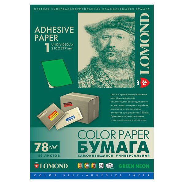 Бумага самокл. LOMOND неон-зелен. 50 л. 78 г/м2 А4