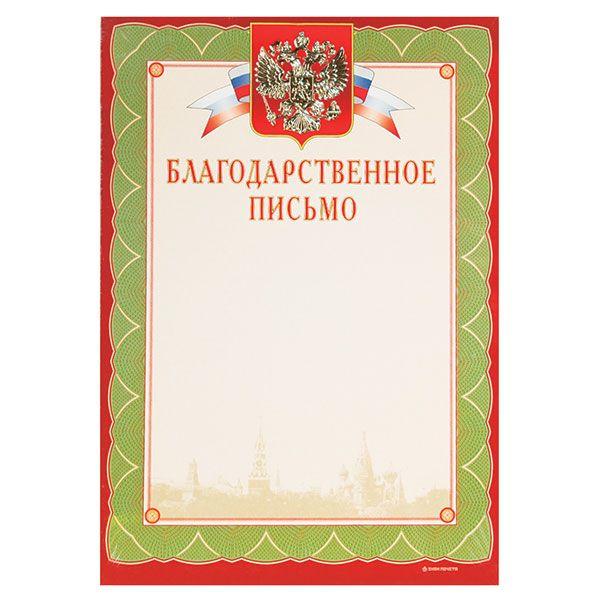 Грамота БЛАГОДАРСТВЕННОЕ ПИСЬМО А4 тисн. фольгой