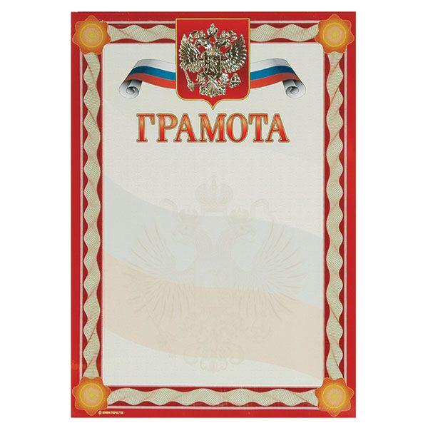 Грамота ГРАМОТА (герб) А4 тисн. фольгой