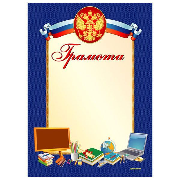 Грамота ГРАМОТА (школа) А4 спл. Уф-лак
