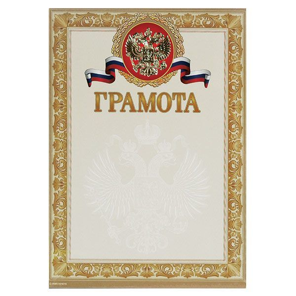 Грамота ГРАМОТА А4 тисн. фольгой