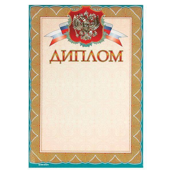Грамота ДИПЛОМ А4 тисн. фольгой