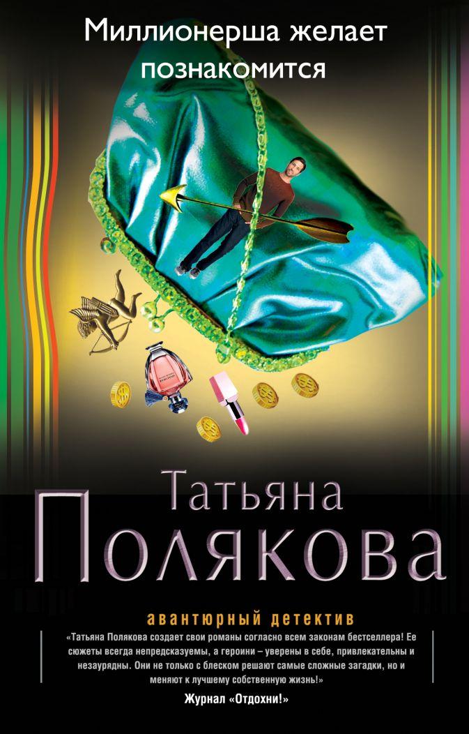 Полякова Т.В. - Миллионерша желает познакомиться обложка книги