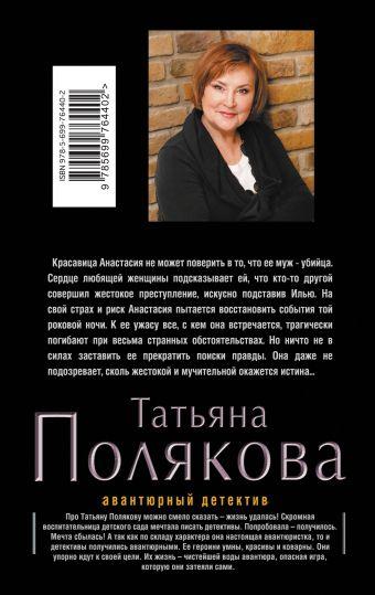 Жестокий мир мужчин Татьяна Полякова