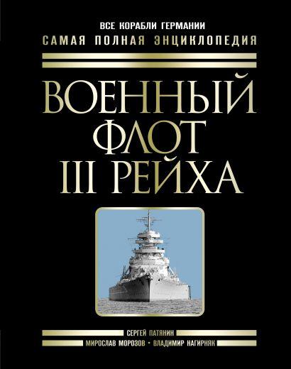 Военный флот III Рейха. Все корабли Гитлера - фото 1