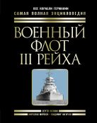 Патянин С.В., Морозов М.Э., Нагирняк В.А. - Военный флот III Рейха. Все корабли Гитлера' обложка книги