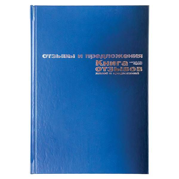 Книга отзывов и предложений 96 л. А5+ б/винил синий