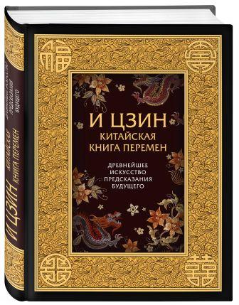 - - И ЦЗИН. Китайская книга перемен. Древнейшее искусство предсказания будущего. обложка книги