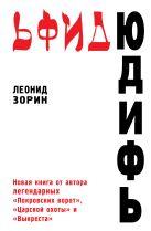 Зорин Л.Г. - Юдифь' обложка книги