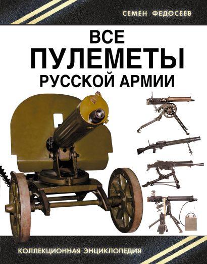 Все пулеметы Русской армии. «Короли поля боя» - фото 1