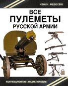 Федосеев С.Л. - Все пулеметы Русской армии. «Короли поля боя»' обложка книги
