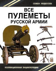 Все пулеметы Русской армии. «Короли поля боя»