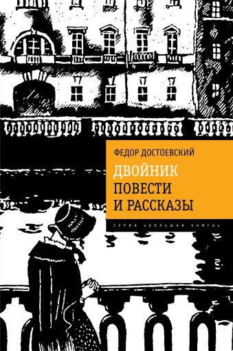 Двойник. Повести и рассказы Достоевский Ф.М.