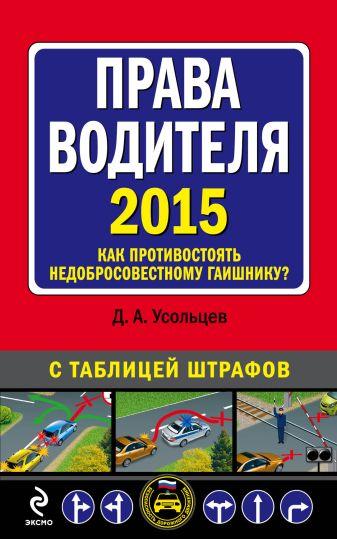 Усольцев Д.А. - Права водителя. Как противостоять недобросовестному гаишнику? (с изменениями на 2015 год) обложка книги